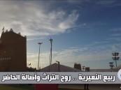 «ربيع النعيرية» 17 يختتم فعاليته.. و«أبعاد الخفجي» ترصد أجواء المهرجان وأراء الزوار