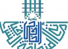 « بلدية الخفجي » تعلن عن طرح مناقصتين إستثماريتين