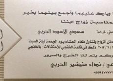 دعوة لحضور حفل زواج ماجد نداء الحربي