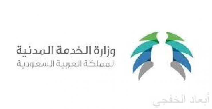 وزارة الخدمة المدنية تُصدر اللائحة التنفيذية للموارد البشرية