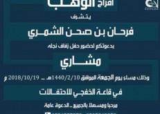 فرحان صحن الشمري يدعوكم لحفل زفاف نجله «مشاري»
