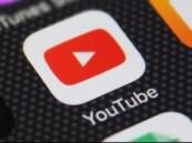 """""""يوتيوب"""" يضيف ميزتين جديدتين بتطبيق الأطفال لحمايتهم من المحتوى الضار"""