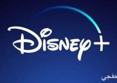 ديزنى تكشف عن خدمة بث جديدة تحمل اسم Disney + وتنافس نتفلكس
