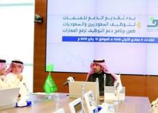 «هدف» يبدأ تقديم الدعم للمنشآت لتوظيف السعوديين والسعوديات