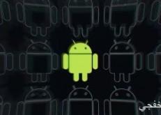باحثون يكتشفون ثغرة خطيرة تعرض ملايين هواتف أندرويد للاختراق