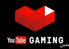 جوجل تغلق تطبيق YouTube Gaming مارس المقبل