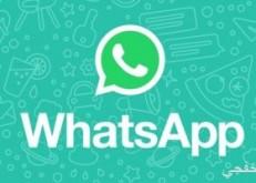 مشكلة بتطبيق واتس آب تؤدى لحذف رسائل المستخدمين