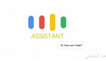 """مساعد جوجل أصبح بإمكانه إرسال """"تذكيرات"""" للأهل والأصدقاء"""