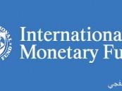 وفد من صندوق النقد الدولى فى السودان لمناقشة برنامج الحكومة الاقتصادى