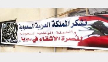 """مساعدات المملكة للاجئين السوريين.. رسالة إنسانية بـ""""صدى"""" عالمي"""