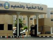 وزارة التعليم تعلن عن تبني فكرة المدارس المتخصصة