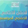 فيديو ختام نادي الخفجي الموسمي ١٤٣٧هـ