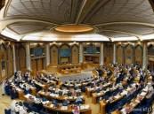 """""""الشورى"""" يناقش مشروع تنظيم الهيئة العامة للأوقاف .. الأحد"""