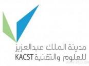 مدينة الملك عبدالعزيز للعلوم تكرم مشاريع تقنية