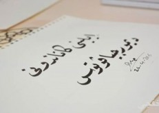 الأمم المتحدة تحتفل باليوم العالمى للغة العربية 18 ديسمبر