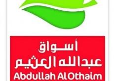 عملاء أسواق عبدالله العثيم يواصلون دعمهم للجمعيات الخيرية بثمانية ملايين ريال