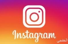 إنستجرام يختبر ميزة جديدة تسمح بإعادة مشاركة صور الآخرين على حسابك