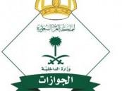 الجوازات تطلق خدمة الاستفسار عن تصاريح السفر للعسكريين
