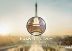 هواوي تكشف عن سلسلة P30 بإمكانيات متطورة يشهدها المستخدم لأول مرة فى 26 مارس بباريس
