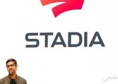 جوجل تقتحم عالم الألعاب بالكشف عن خدمة Stadia الجديدة
