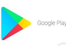 ميزة جديدة لقسم الألعاب بمتجر جوجل.. تعرف عليها
