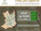 تطوير أرض خاضعة لرسوم الأراضي في الرياض مساحتها 711 ألف م2