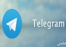 تليجرام يطلق مزايا جديدة لمنافسة واتس آب