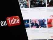 يوتيوب يستعد للكشف عن أداة جديدة لاكتشاف الفيديوهات المسروقة