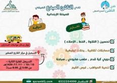 الأحد.. إنطلاق الفترة الثانية في نادي الناشيء المبدع الصيفي بالخفجي