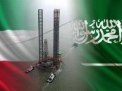 المملكة والكويت يواصلان التنسيق لإعادة الإنتاج النفطي في المنطقة المقسومة