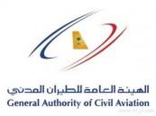 """""""الطيران المدني"""" تستحدث برنامجا للتعاقد مع طيارين ومهندسين"""