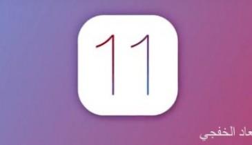أبل تطلق تحديث IOS 11.2.6 لهواتف آيفون