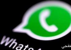 """واتس آب يطلق تحديثا جديدا لميزة """"حذف الرسائل"""" الشهيرة"""