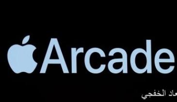 أبل تكشف رسميا عن خدمة Arcade المدفوعة للألعاب