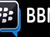 تطبيق BBM يستعد لإغلاق خدماته نهائياً أمام مستخدميه اليوم