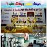 نادي حي العزيزية بمجمع تحفيظ القرآن بالخفجي يستأنف فعالياته