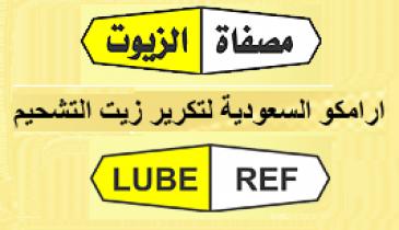 فتح باب القبول لوظائف شركة أرامكو السعودية لتكرير زيت التشحيم (لوبريف)