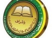 صرف مبلغ ( 15710) مكافآت طلاب جمعية تحفيظ القرآن الكريم