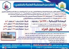 مزاد علني لبيع العقارين الواقعة في حي الروضة بمحافظة الخفجي