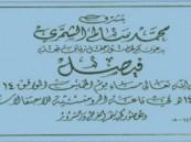 دعوة لحضور حفل زفاف فيصل محمد الشمري