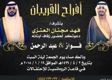 دعوة لحفل زفاف أبناء «القريبان»