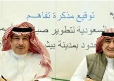 أرامكو السعودية توقع مذكرة تفاهم لدعم الصيادين ذوي الدخل المحدود في بيش