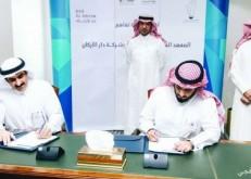 «دار الأركان» تبرم اتفاقية تدريب مع المعهد العقاري السعودي