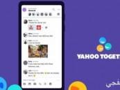 بعد غلق ماسنجر.. ياهو تكشف عن تطبيقها الجديد 'Yahoo Together'
