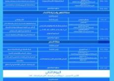 مجلس شؤون الأسرة ينظم منتدى «الأسرة السعودية 2018».. اليوم