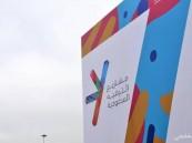 مشاريع الترفيه توقع اتفاقية شراكة مع مداد للتنمية والاستثمار العقاري