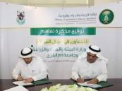 «البيئة» وجامعة أم القرى توقعان مذكرة تفاهم لتنفيذ برامج أكاديمية ودراسات بيئية