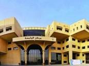 إعلان موعد القبول الإلكتروني الموحد في جامعات الرياض وكليات التقنية