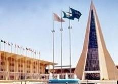 جامعة نايف العربية للعلوم الأمنية تعلن فتح باب القبول للدراسات العليا