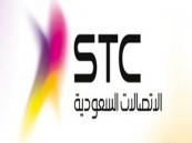"""""""الاتصالات السعودية"""" راعيا بلاتينيا لمؤتمر دولي"""